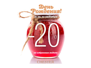 9a252f323 День Рождения CHESTER: скидка -20%